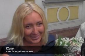 Оппозиционер Леонид Развозжаев женился в СИЗО