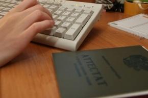 Более тысячи выпускников Петербурга остались без аттестатов