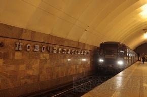 Станция метро «Новочеркасская» потеряла одну букву