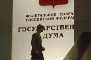 Дума может объявить вотум недоверия правительству Медведева из-за реформы РАН