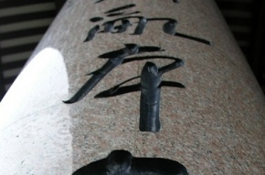 Ученые нашли китайские иероглифы возрастом 5 тысяч лет