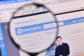 Правообладатели не смогут сами блокировать видео «ВКонтакте»