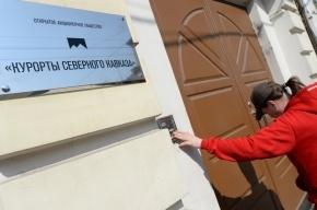 В подрядных организациях «Курортов Северного Кавказа» в Петербурге прошли обыски