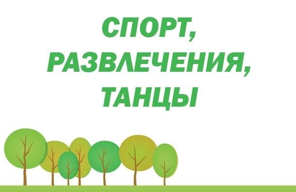 Что нового в парках Москвы с 2 по 8 августа