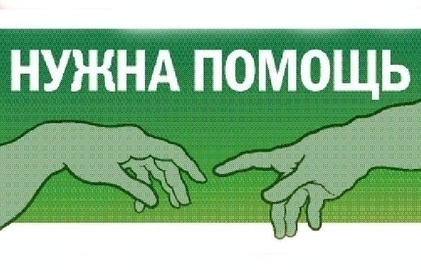 Нужна помощь: писателю Юрию Мамлееву, ожоговому центру и частному приюту для животных