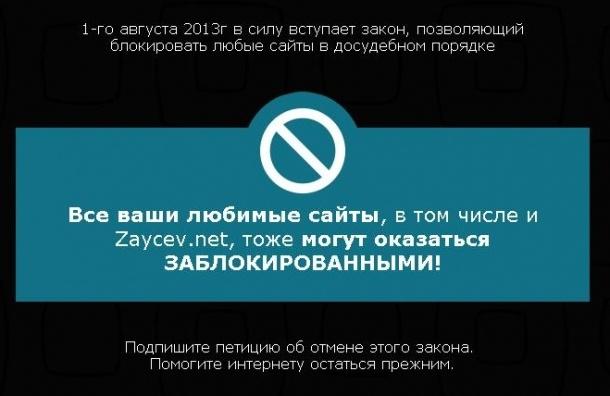В России 1 августа вступил в силу антипиратский закон