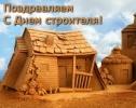 День строителя в 2013 году: открытки: Фоторепортаж