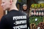 Фоторепортаж: «Русская Зачистка Сенная 18 августа 2013»