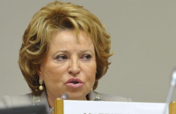 У сенаторов не осталось зарубежных счетов - В.Матвиенко