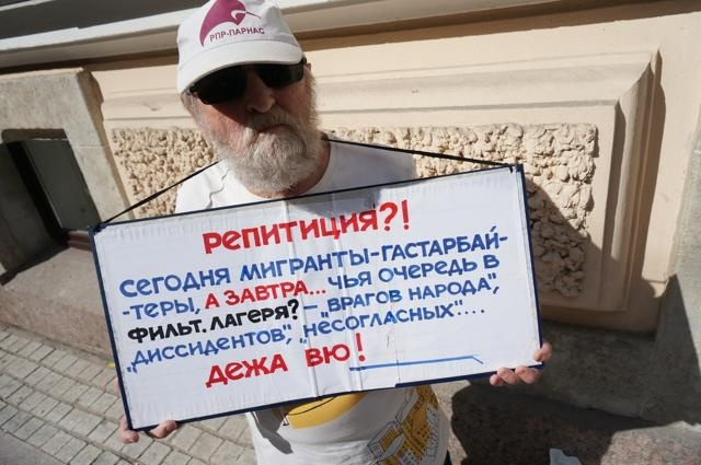 Пикет в защиту мигрантов 13 августа 2013: Фото