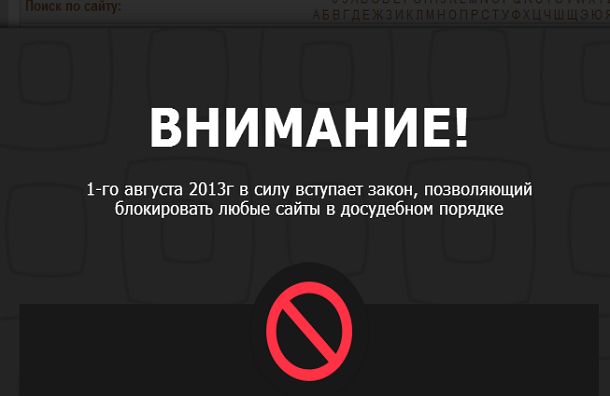 Интернет-протест против антипиратского закона не поддержали крупнейшие сайты