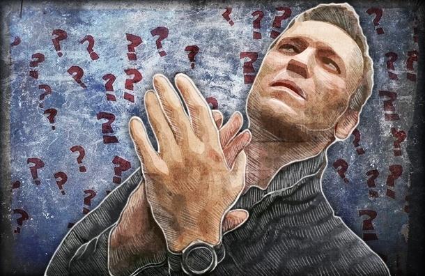 Зачем Кремлю агент по кличке Навальный