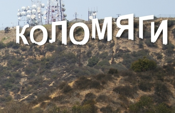 Коломяги напишут, как Голливуд, но за бюджетные деньги