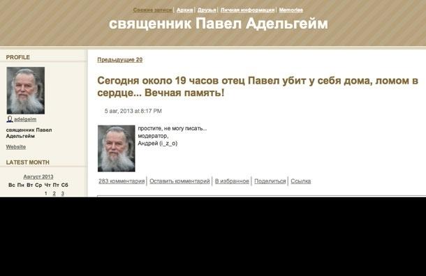В убийстве псковского священника подозревается невменяемый москвич