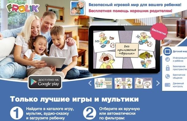 Родители тестируют программу FROLIK. 5 историй полевых испытаний