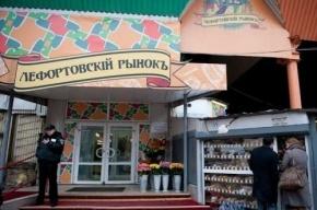 Полиция и ОМОН нагрянули с проверкой на Лефортовский рынок в Москве