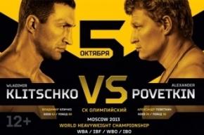 Билеты на бой Поветкин - Кличко поступили в продажу
