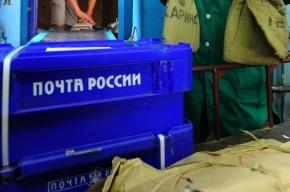 В Петербурге через «Почту России» обналичили около 35 млрд