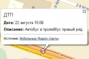 При столкновении троллейбуса и автобуса в Москве пострадали пятеро
