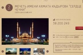 Мечеть «Сердце Чечни» заняла второе место в конкурсе «Россия-10»
