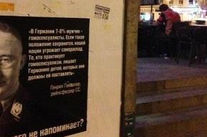 На Невском проспекте повесили плакаты с цитатой Генриха Гиммлера