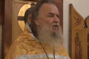 Убийство священника Павла Адельгейма совершено по приказу «сатаны»