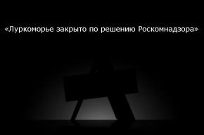 «Луркоморье» в шутку «закрылось» в знак протеста против антипиратского закона