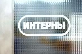 Мосгорсуд заблокировал сериалы «Универ» и «Интерны» в интернете