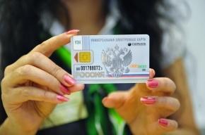 К 2030 году в России окончательно исчезнут бумажные паспорта