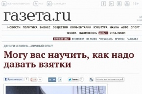 Прокуратура Петербурга требует запретить «Газету.ру» во Фрунзенском районе