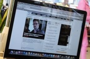 Сноуден благодарит Россию за временное убежище