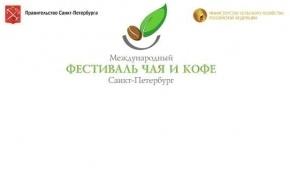 VI Международный фестиваль чая и кофе состоится в Санкт-Петербурге