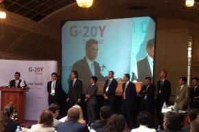 В Петербурге стартовал саммит G-20Y