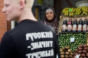 В ходе «Русской зачистки» на Сенном рынке задержали 18 человек