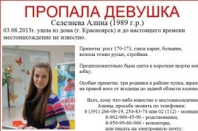 В Красноярске подозреваемый в убийстве бросился под машину и погиб