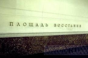Выход из метро на Московский вокзал закрывается на капитальный ремонт