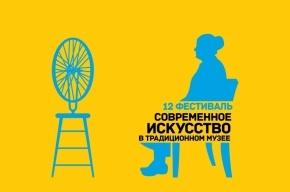 12-й фестиваль «Современное искусство в традиционном музее»