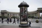 Фоторепортаж: «Наружная реклама в центре Петербурга»