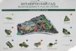 Фоторепортаж: «Ботанический сад после реконструкции»