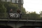 У Витебского вокзала повесили баннер «Якунина в отстой!»: Фоторепортаж
