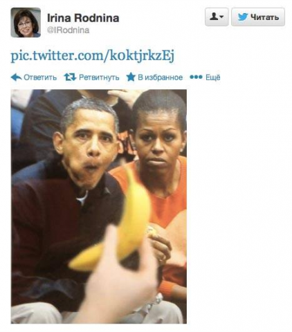 Роднина - Обама : Фото