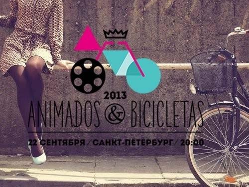 Animados & bicicletas, бразильские велосипедисты в Петербурге покажут кино на стенах домов: Фото