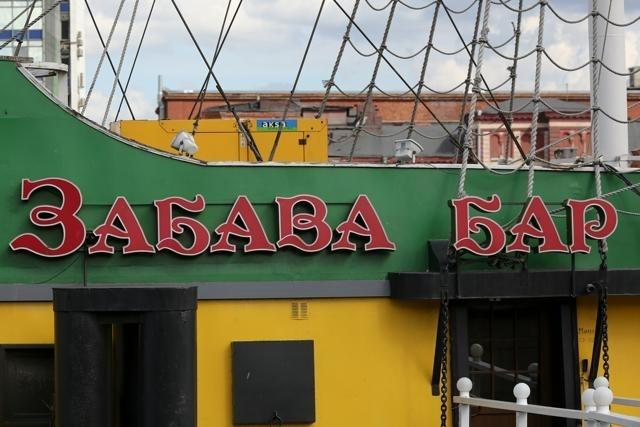 Забава-бар: Фото