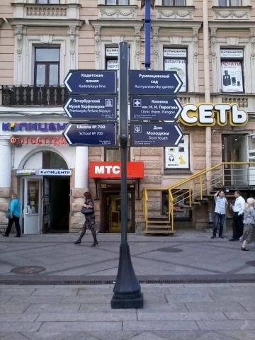 В Петербурге больше нет Dom Youth и Clinic them. Pirogov, таблички указатели: Фото