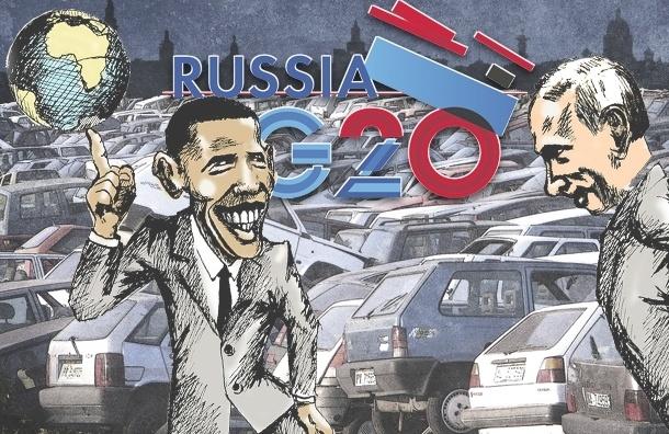 Всё, что надо знать петербуржцу про саммит G20: перекрытия, культурная программа, протесты
