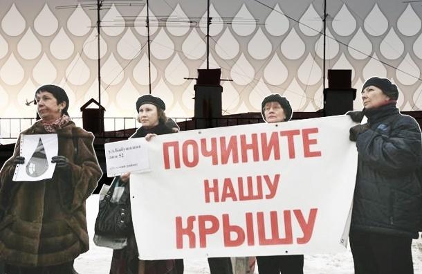 В Петербурге крыши ремонтируют не где просят жители, а где говорят чиновники