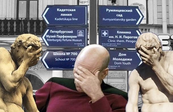 В Петербурге указатели придумали станцию «Василеоостровская» и еще много чего нелепого