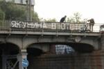 У Витебского вокзала повесили баннер «Якунина в отстой!»