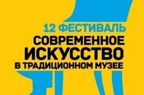 Петербургские музеи на месяц переключатся на современное искусство