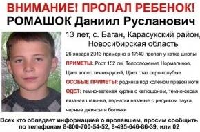 В Новосибирской области в колодце нашли пропавшего мальчика